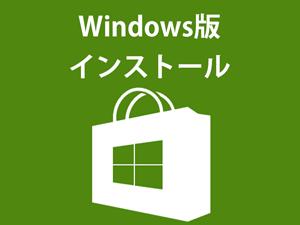 Windows版インストール方法