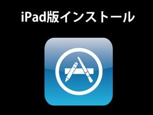 iPad版インストール方法